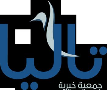 جمعية تاليا الخيرية